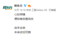 """新东方多方回应""""年会吐槽""""视频:自省自查自改"""