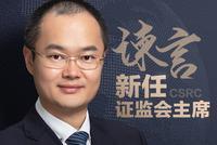 著名投行人士王骥跃:尊重市场 减少行政干涉
