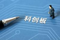 中信建投张玉龙:科创板一小步 中国资本市场一大步