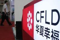华夏幸福:控股股东42亿元向平安资管转让1.71亿股