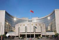 """央行""""三定""""规定发布 牵头负责系统性金融风险防范"""