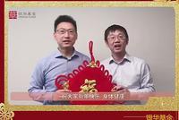 银华基金助力养老投资 祝新浪财经网友2019新年快乐