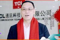TCL通讯李绍康:新年新气象,祝大家猪年大吉