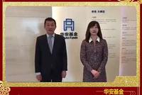 华安基金:发挥专业优势助力养老投资 祝新年快乐