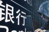 华夏银行技术处长植入病毒程序 ATM取700万占为己有