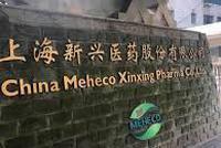 上海新兴血液制品疑染艾滋 曾未按规生产被警告