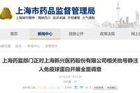 上海药监部门正对上海新兴医药开展全面调查