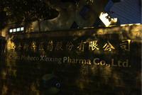 上海新兴产品发现艾滋抗体阳性 专家组抵江西调查