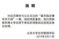 翟天临涉嫌学术不端 北京大学回应:按规定做出处理