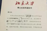 翟天临被北大光华管理学院录取 晒通知书难掩兴奋