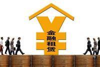 银行系金融租赁公司忙增资谋转型