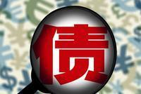 3000亿巨无霸频现危情:负债2300亿 号称中国版摩根士丹利