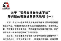 北电发翟天临事件说明 北京市教委入驻督导工作