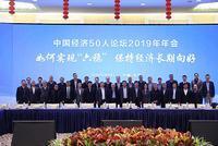 独家|政策风向标 2019中国经济50人服装论坛t.vhao.net年会说话记要