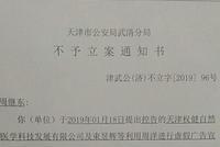 周洋父亲起诉权健追踪 警方:无犯罪事实 不予立案