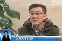 图解:陕西榆林千亿矿权卷宗丢失 系王林清故意为之
