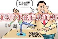 北京商报:消费者成公摊面积盘剥对象 早就应该取消