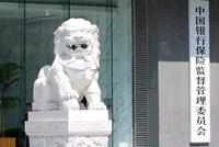 银保监会出台23条措施进一步加强金融服务民营企业