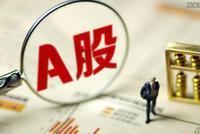 华安基金:A股仍面临业绩压力 但中长期投资价值尚存