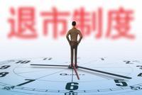 阎庆民:上市公司退市问题就是要从严执行