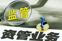 王景武回应资管新规太急太猛质疑:要保持战略定力
