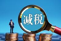 中金固收:减增值税缓解食品价格可能带来的通胀扰动