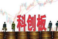 证监会副主席阎庆民:投资科创板现在就可以开户