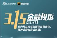 2019年315金融投诉红黑榜 聚焦五大金融消费投诉热点
