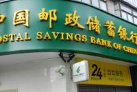 大堂保安忽悠客户买保险 邮储银行误导销售遭质疑
