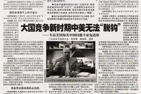 """美知名中国问题专家:大国竞争新时期中美无法""""脱钩"""""""