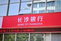 长沙银行2018年年报:不良贷款率1.29% 连续两年上升