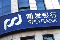 浦发银行发力零售金融 2018个人存款总额增幅33.21%