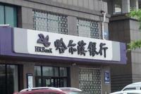 哈尔滨银行去年净利润55.49亿元 同比增5.71%