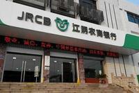 江阴银行:2018年实现营收31.86亿元 净利润8.57亿元