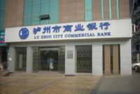 泸州银行2018年年报:营收19.34亿 总资产825.50亿