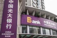 光大银行2018年净利润337.21亿元 同比增长6.67%
