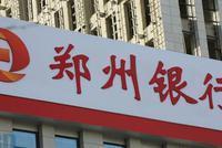 郑州银行2018年净利润30.6亿元 同比下降28.53%