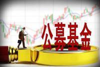 1季度基金募集点评:股票方向基金新发募集693亿