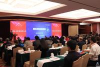 2019年全国企业管理创新大会在京隆重召开