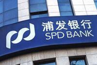 浦发银行:已成立理财子公司筹备工作组