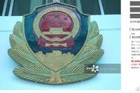 中国警察网点名视觉中国:警徽及其图案不得用于商标