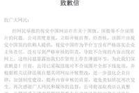 【第6次】天津网信办连夜约谈 客服回应:仍可人工买图