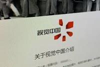 【第7次】视觉中国:未直接联系欧洲南方天文台 这并非必须