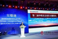 吴敬琏:解决环境污染贫富悬殊等问题需各界一起努力