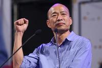 郭台铭可能参选台湾地区领导人 韩国瑜回应觉得开心