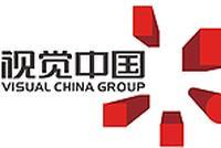 【第9次】视觉中国:网站恢复服务的具体时间将另行公告