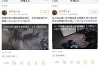 美国警方回应刘强东涉性侵视频:难辨真伪 没看过