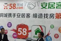 58安居客:针对不实指责保留名誉诉讼权利
