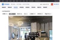 安居客诉贝壳找房 北京知识产权法院受理此案