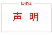 钛媒体发声明:请停止杜撰、诽谤赵何娟女士